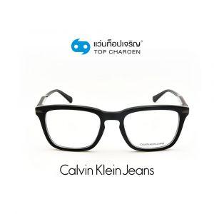 แว่นสายตา CALVIN KLEIN JEANS รุ่น CKJ20512 สี 077 (กรุ๊ป 88)