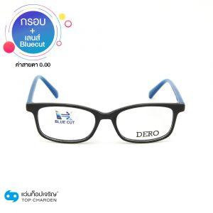 กรอบแว่นเด็ก DERO D116C2  พร้อมเลนส์กรองแสงสีน้ำเงิน (Bluecut) ชนิดไม่มีค่าสายคา (กรุ๊ป RG230)