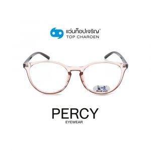 แว่นสายตา PERCY แว่นสำเร็จ Blue Cut ไม่มีค่าสายตา รุ่น 8255-C4 (กรุ๊ป RG70)