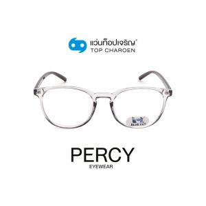 แว่นสายตา PERCY แว่นสำเร็จ Blue Cut ไม่มีค่าสายตา รุ่น 8257-C3 (กรุ๊ป RG70)
