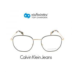 แว่นสายตา CALVIN KLEIN JEANS รุ่น CKJ20101 สี 272 (กรุ๊ป 88)