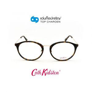 แว่นสายตา CATH KIDSTON รุ่น CK1076-C127 (กรุ๊ป 88)