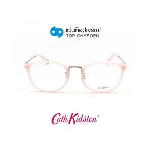 แว่นสายตา CATH KIDSTON รุ่น CK1077-C248 (กรุ๊ป 88)