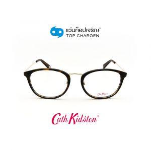 แว่นสายตา CATH KIDSTON รุ่น CK1077-C127 (กรุ๊ป 88)