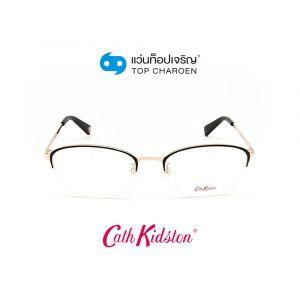 แว่นสายตา CATH KIDSTON รุ่น CK1078-C001 (กรุ๊ป 88)