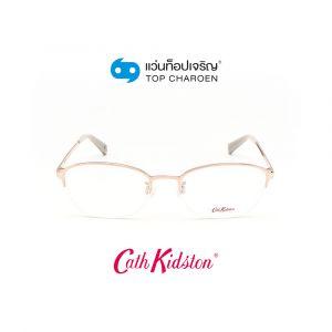 แว่นสายตา CATH KIDSTON รุ่น CK1078-C420 (กรุ๊ป 88)