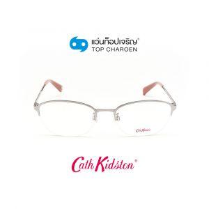 แว่นสายตา CATH KIDSTON รุ่น CK1078-C901 (กรุ๊ป 88)