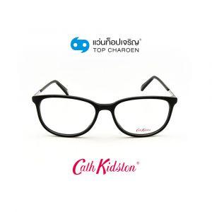 แว่นสายตา CATH KIDSTON รุ่น CK1079-C001 (กรุ๊ป 88)