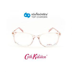 แว่นสายตา CATH KIDSTON รุ่น CK1079-C301 (กรุ๊ป 88)