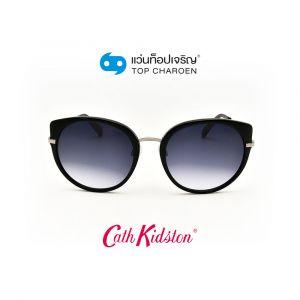 แว่นกันแดด CATH KIDSTON รุ่น CK5019-C001 (กรุ๊ป 78)