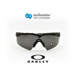 แว่นกันแดด OAKLEY BALLISTIC M FRAME 2.0 รุ่น OO9213 สี 921303 ขนาด 32 (กรุ๊ป 89)