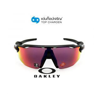 แว่นกันแดด OAKLEY RADAR EV ADVANCER รุ่น OO9442 สี 944201 ขนาด 38 (กรุ๊ป 128)