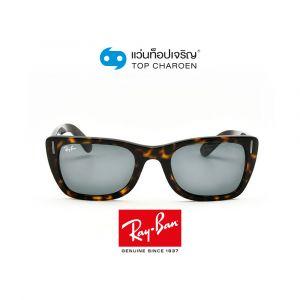 แว่นกันแดด RAY-BAN CARIBBEAN รุ่น RB2248 สี 902/R5 ขนาด 52 (กรุ๊ป A98)
