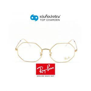 แว่นสายตา RAY-BAN ICONS รุ่น RX1972V สี 3086 ขนาด 54 (กรุ๊ป 98)