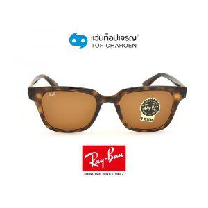 แว่นกันแดด RAY-BAN  รุ่น RB4323F สี 710/33 ขนาด 51 (กรุ๊ป A98)