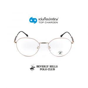 แว่นสายตา BEVERLY HILLS POLO CLUB ผู้ใหญ่หญิงโลหะ รุ่น BH-21083-C3 (กรุ๊ป 65)