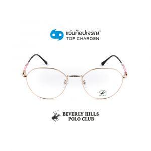 แว่นสายตา BEVERLY HILLS POLO CLUB ผู้ใหญ่หญิงโลหะ รุ่น BH-21083-C6 (กรุ๊ป 65)