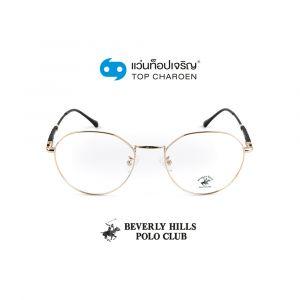 แว่นสายตา BEVERLY HILLS POLO CLUB ผู้ใหญ่หญิงโลหะ รุ่น BH-21083-C7 (กรุ๊ป 65)