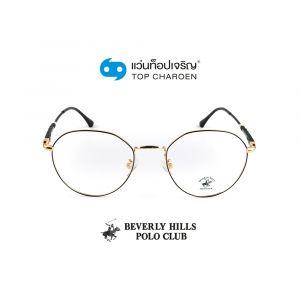 แว่นสายตา BEVERLY HILLS POLO CLUB ผู้ใหญ่หญิงโลหะ รุ่น BH-21083-C8 (กรุ๊ป 65)