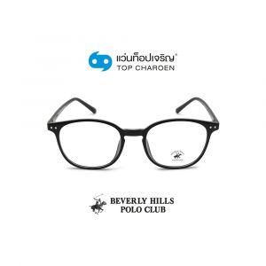 แว่นสายตา BEVERLY HILLS POLO CLUB วัยรุ่นพลาสติก รุ่น BH-21099-C1 (กรุ๊ป 45)