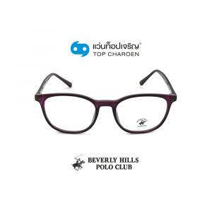 แว่นสายตา BEVERLY HILLS POLO CLUB วัยรุ่นพลาสติก รุ่น BH-21100-C17 (กรุ๊ป 45)
