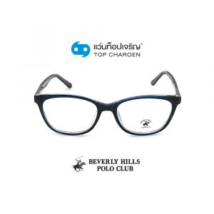 แว่นสายตา BEVERLY HILLS POLO CLUB วัยรุ่นพลาสติก รุ่น BH-21104-C7 (กรุ๊ป 45)