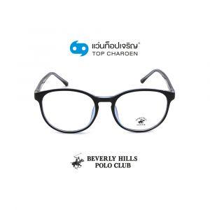 แว่นสายตา BEVERLY HILLS POLO CLUB วัยรุ่นพลาสติก รุ่น BH-21116-C4 (กรุ๊ป 45)