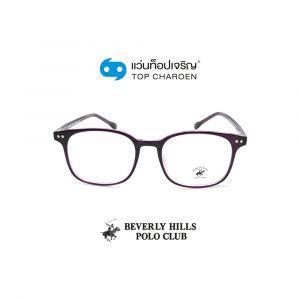 แว่นสายตา BEVERLY HILLS POLO CLUB วัยรุ่นพลาสติก รุ่น BH-21112-C7 (กรุ๊ป 60)