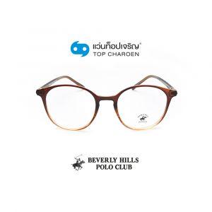 แว่นสายตา BEVERLY HILLS POLO CLUB วัยรุ่นพลาสติก รุ่น BH-21113-C10 (กรุ๊ป 60)