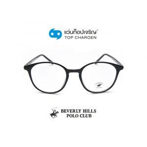 แว่นสายตา BEVERLY HILLS POLO CLUB วัยรุ่นพลาสติก รุ่น BH-21113-C1 (กรุ๊ป 60)