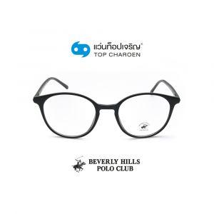 แว่นสายตา BEVERLY HILLS POLO CLUB วัยรุ่นพลาสติก รุ่น BH-21113-C2 (กรุ๊ป 60)