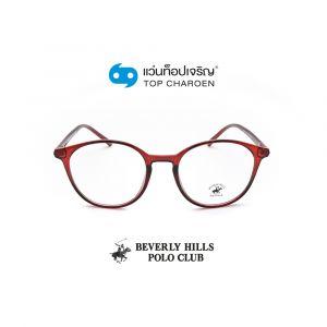 แว่นสายตา BEVERLY HILLS POLO CLUB วัยรุ่นพลาสติก รุ่น BH-21113-C6 (กรุ๊ป 60)
