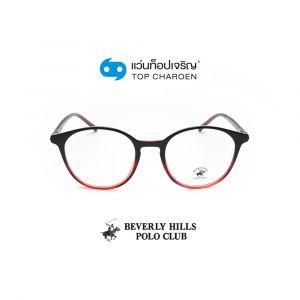 แว่นสายตา BEVERLY HILLS POLO CLUB วัยรุ่นพลาสติก รุ่น BH-21113-C7 (กรุ๊ป 60)