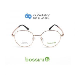 BOSSINI แว่นสายตาทรงกลม 8906-C17 พร้อมบัตร Voucher ส่วนลดค่าตัดเลนส์ 50% By ท็อปเจริญ