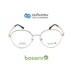 BOSSINI แว่นสายตาทรงกลม 8907-C17 พร้อมบัตร Voucher ส่วนลดค่าตัดเลนส์ 50% By ท็อปเจริญ