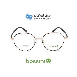 แว่นสายตา BOSSINI วัยรุ่นโลหะ รุ่น 8909-C15 (กรุ๊ป 65)