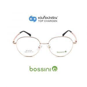 แว่นสายตา BOSSINI วัยรุ่นโลหะ รุ่น 8909-C17 (กรุ๊ป 65)