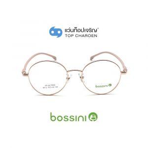 แว่นสายตา BOSSINI วัยรุ่นโลหะ รุ่น 8912-C17 (กรุ๊ป 65)