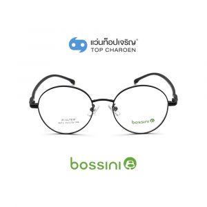 แว่นสายตา BOSSINI วัยรุ่นโลหะ รุ่น 8912-C1 (กรุ๊ป 65)