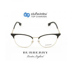 แว่นสายตา BURBERRY รุ่น BE1355 สี 1109 ขนาด 52