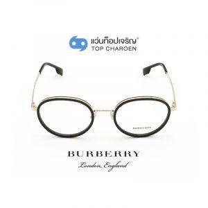 แว่นสายตา BURBERRY รุ่น BE1358D สี 1109 ขนาด 51