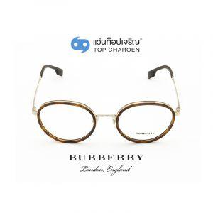 แว่นสายตา BURBERRY รุ่น BE1358D สี 1322 ขนาด 51