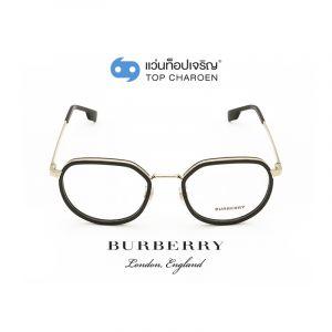 แว่นสายตา BURBERRY รุ่น BE1359D สี 1109 ขนาด 51