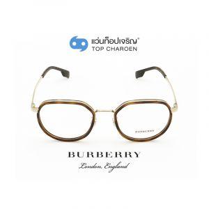 แว่นสายตา BURBERRY รุ่น BE1359D สี 1322 ขนาด 51