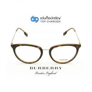 แว่นสายตา BURBERRY รุ่น BE2331F สี 3002 ขนาด 54