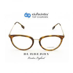 แว่นสายตา BURBERRY รุ่น BE2331F สี 3884 ขนาด 54