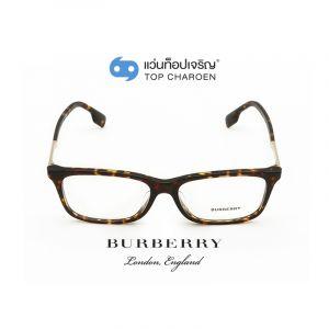 แว่นสายตา BURBERRY รุ่น BE2337F สี 3002 ขนาด 54