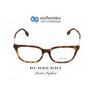 แว่นสายตา BURBERRY รุ่น BE2338F สี 3316 ขนาด 53