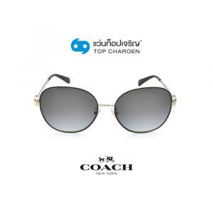 แว่นกันแดด COACH รุ่น HC7123 สี 93698G ขนาด 57 (กรุ๊ป 108)