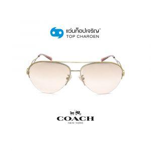 แว่นกันแดด COACH รุ่น HC7124 สี 90054E ขนาด 59 (กรุ๊ป 108)